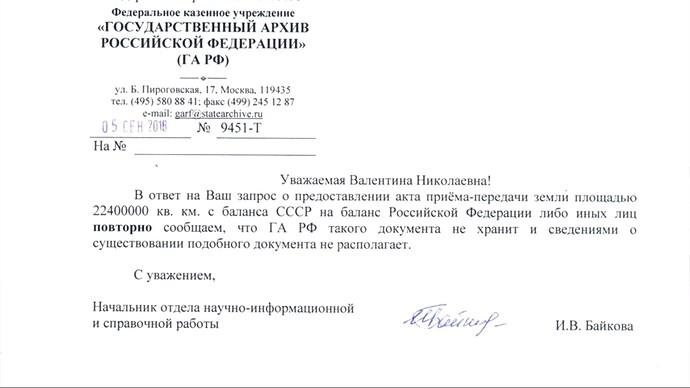 RU.odp. o bilansie ziem z CCCCP w RF690x388